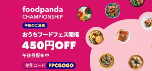 foodpandaお家フードフェス午後クーポン【FPCGOGO】
