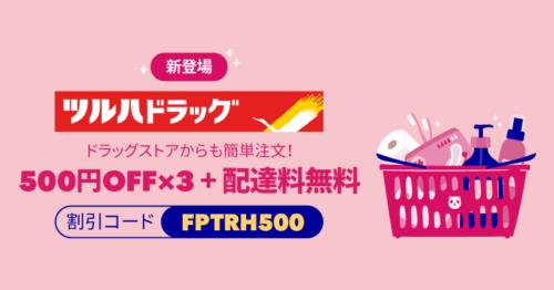 foodpandaツルハドラッグクーポン【FPTRH500】
