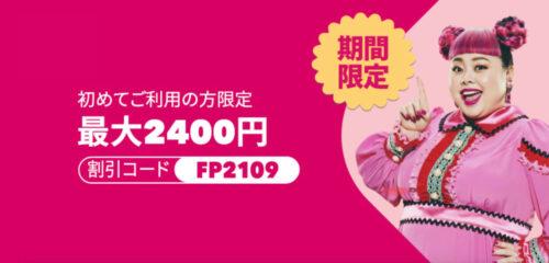 foodpanda初回クーポン2400円【FP2109】