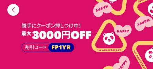 foodpanda3000円クーポン【FP1YR】