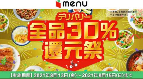 menu全品30%オフ還元祭り