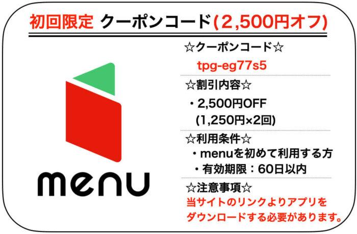 menu初回クーポンコード2500円【tpg-eg77s5】