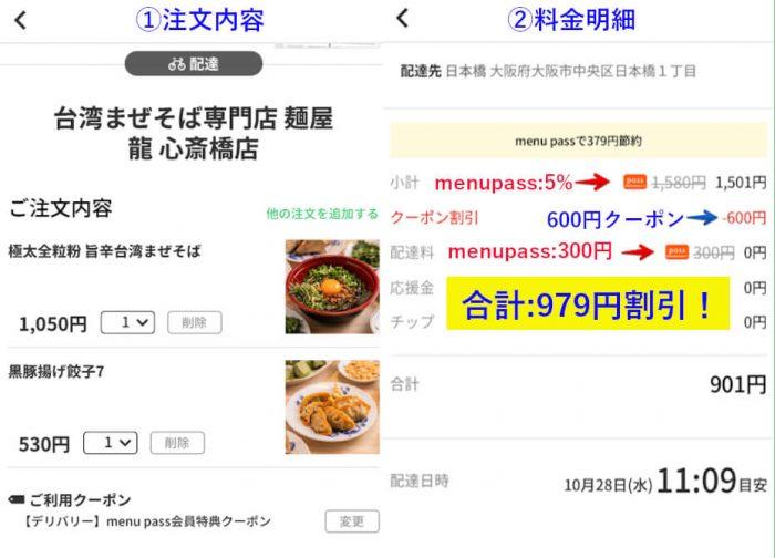 menupass&クーポン併用明細