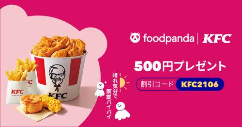 foodpanda×ケンタッキー500円オフクーポンコード【2106】