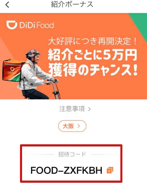 DiDi Food招待コード