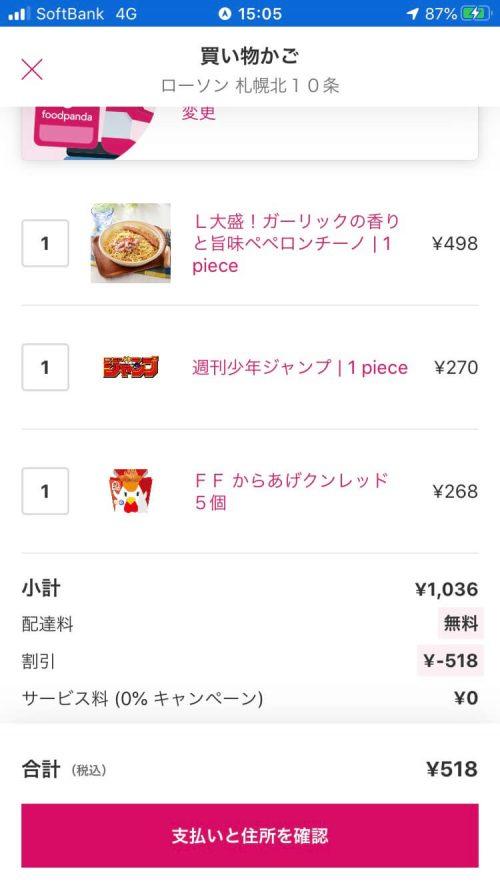 Foodpandaローソン半額注文