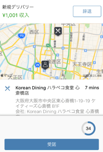 Foodpanda大阪配達画面