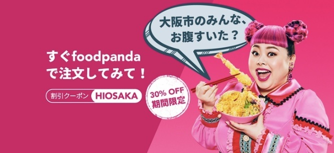 Foodpanda大阪限定クーポン【HIOSAKA】