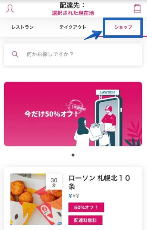 Foodpanda注文アプリ(ローソン)