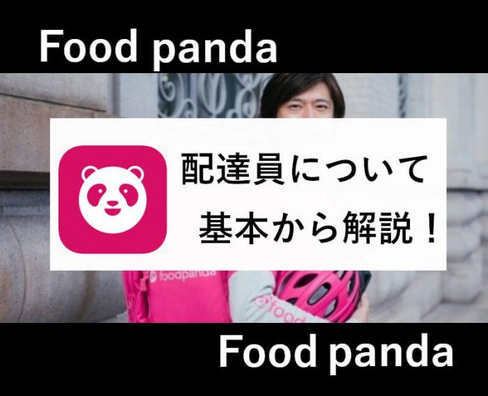 Foodpanda配達員