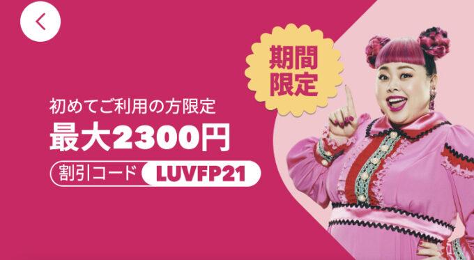 フードパンダ初回クーポン【LUVFP21】