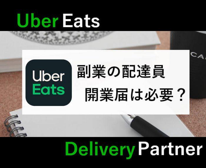 UberEats副業配達員の開業届