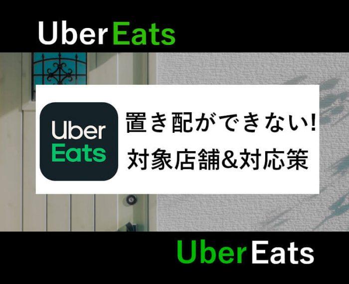 UberEats置き配できない