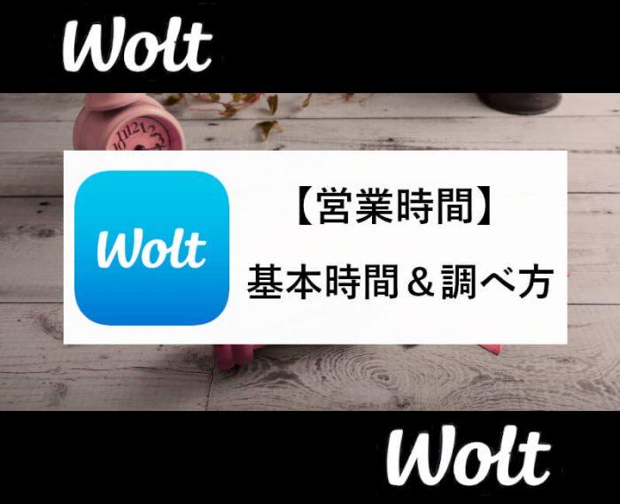 Wolt営業時間