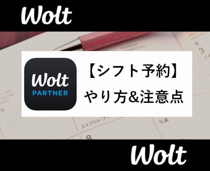 Wolt配達員シフト予約