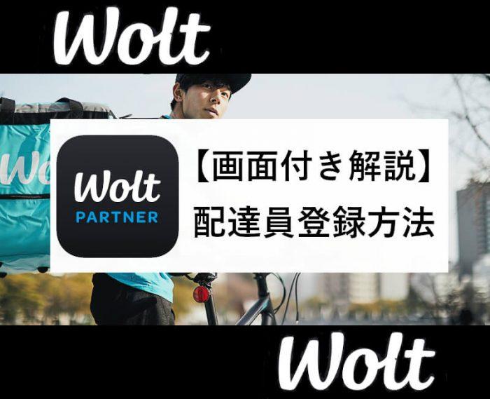 Wolt配達員登録方法