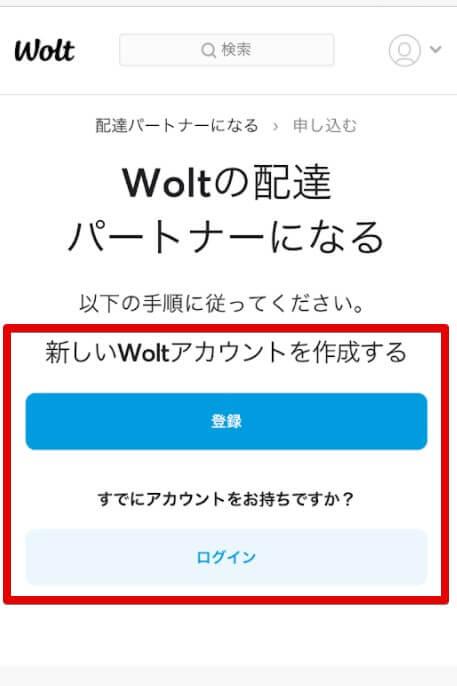 Wolt配達員登録画面(アカウント登録)トップページ