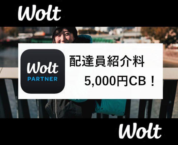 Wolt配達員紹介プロモコード