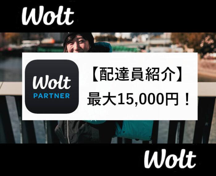 Wolt配達員紹介プロモコード15000円