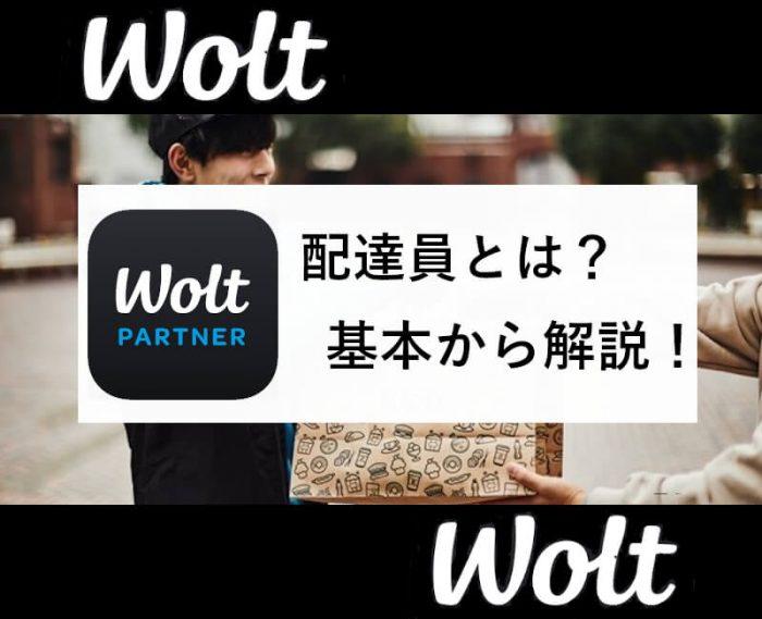 Wolt配達員