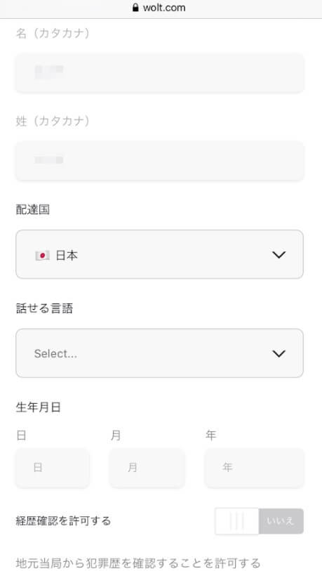 Wolt配達員Web登録(SMS後①)