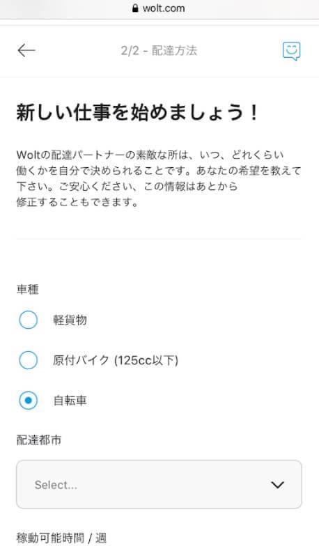 Wolt配達員Web登録(SMS認証後①)