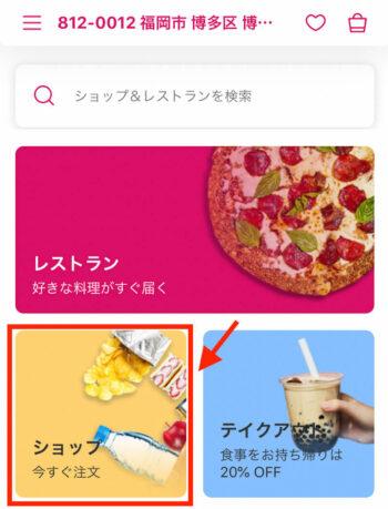 foodpandaローソン検索