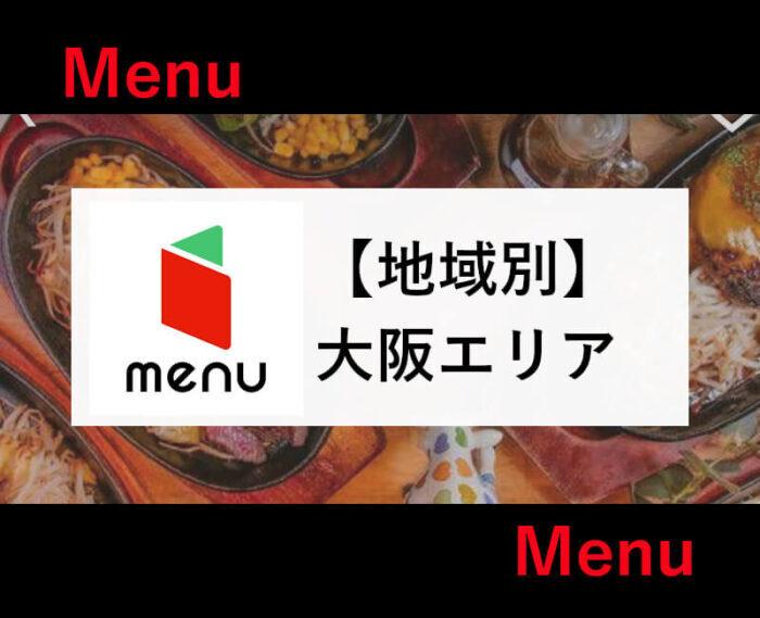 menu大阪エリア
