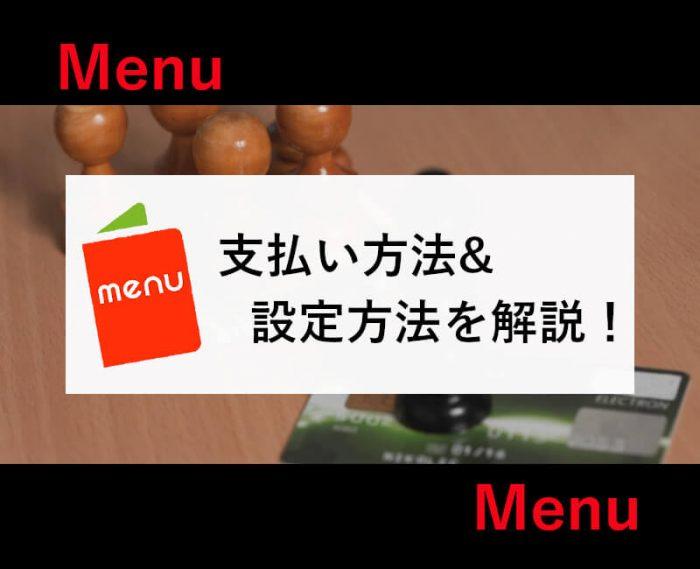 menu支払い方法