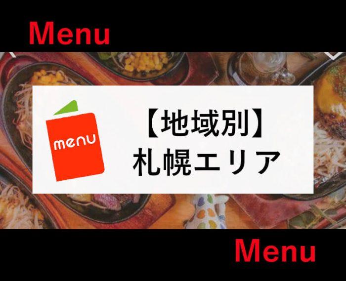 menu札幌エリア