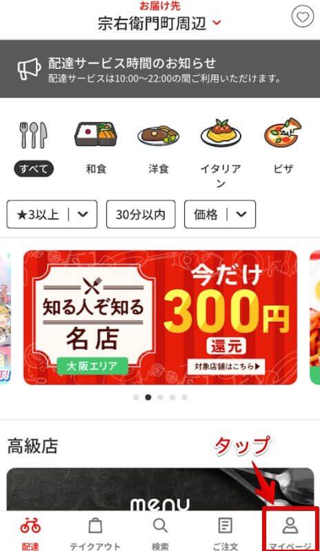 menu注文アプリ(マイページ画面へ)