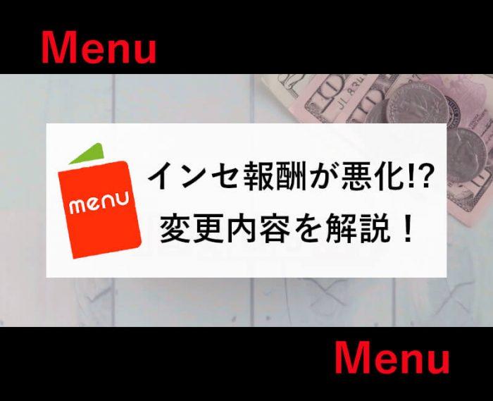 menu配達員インセンティブ変更