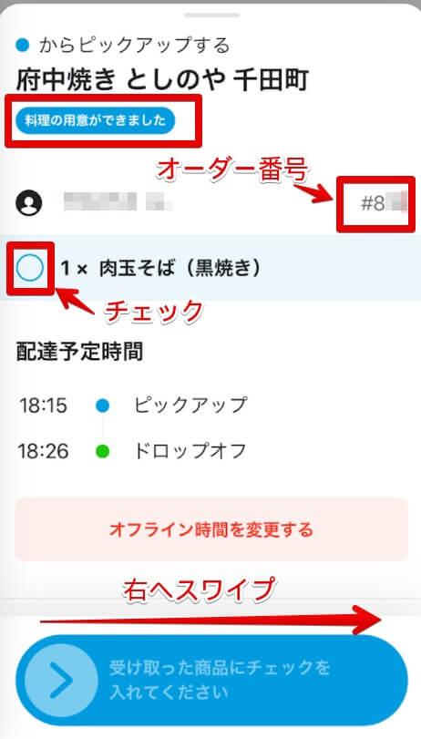 Wolt配達方法【加盟店ピック】