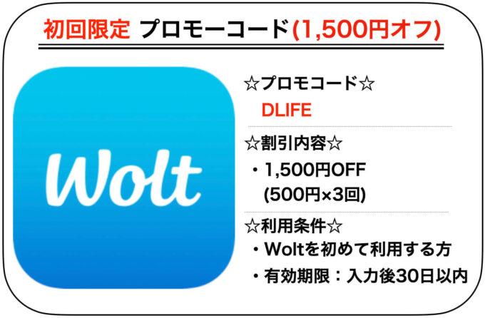 デリバリークーポン【DLIFE】-2
