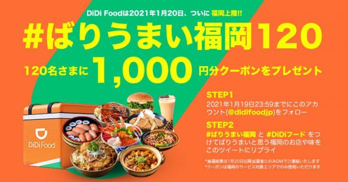 DiDiFood#ばりうまい福岡120キャンペーン