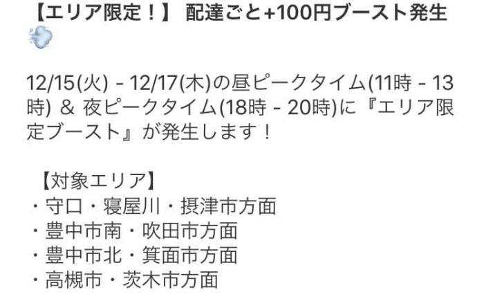 DiDiFoodブースト(大阪1215-1217)