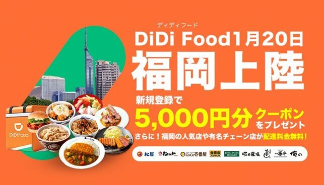 DiDiFood5000円クーポン