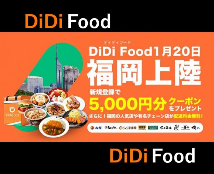 DiDiFood(DiDiフード )福岡対応エリア