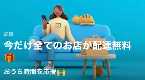 Wolt旭川配達料金無料キャンペーン(0214)