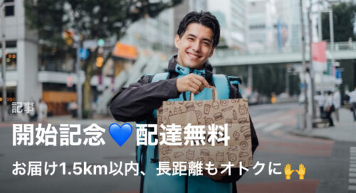 Wolt熊本オープン記念!配達無料キャンペーン