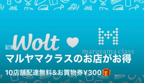Wolt札幌×マルヤマ配達料金無料キャンペーン