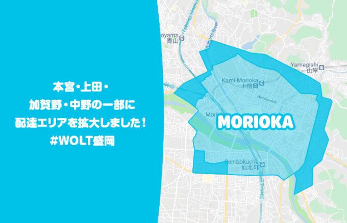 Wolt盛岡配達エリア(210226)
