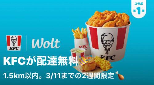Woltケンタッキー配達料金無料キャンペーン【0311】
