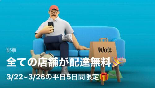 Wolt盛岡・旭川配達料金無料キャンペーン【210326】