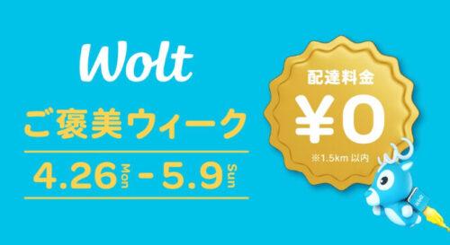 Woltご褒美ウィーク【210509】