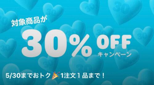 Wolt30%オフキャンペーン