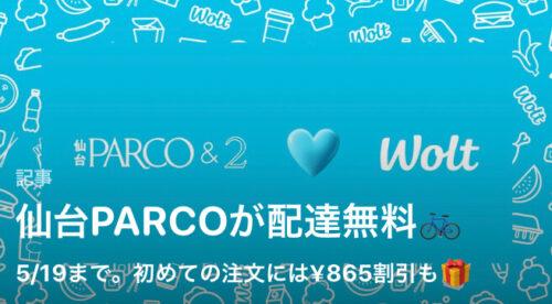 Wolt仙台×仙台PARCO配達料金無料キャンペーン