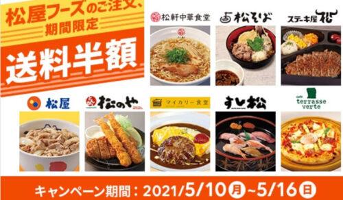 出前館×松屋フーズ配達料金半額キャンペーン