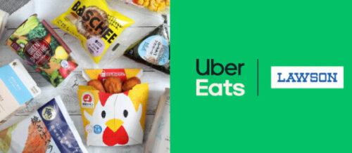 Uber Eats×ローソン【1日分のビタミンゼリー】