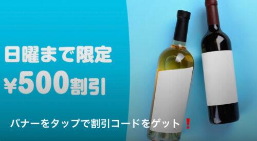 Woltアルコール500円オフクーポン